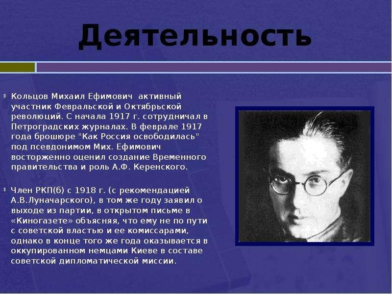Книги михаила кольцова и мемориальная доска на здании, утверждающая, что журналист выдающийся