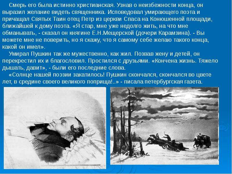 После окончания лицея пушкин не возвратился в москву,в 1817 году он переехал в петербург