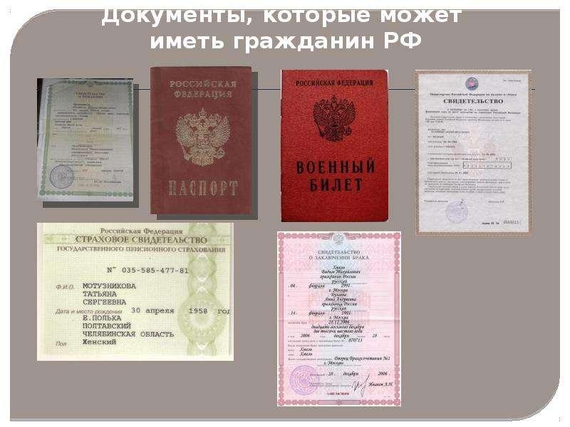 старался Необходимые документы на гражданство рф который таким
