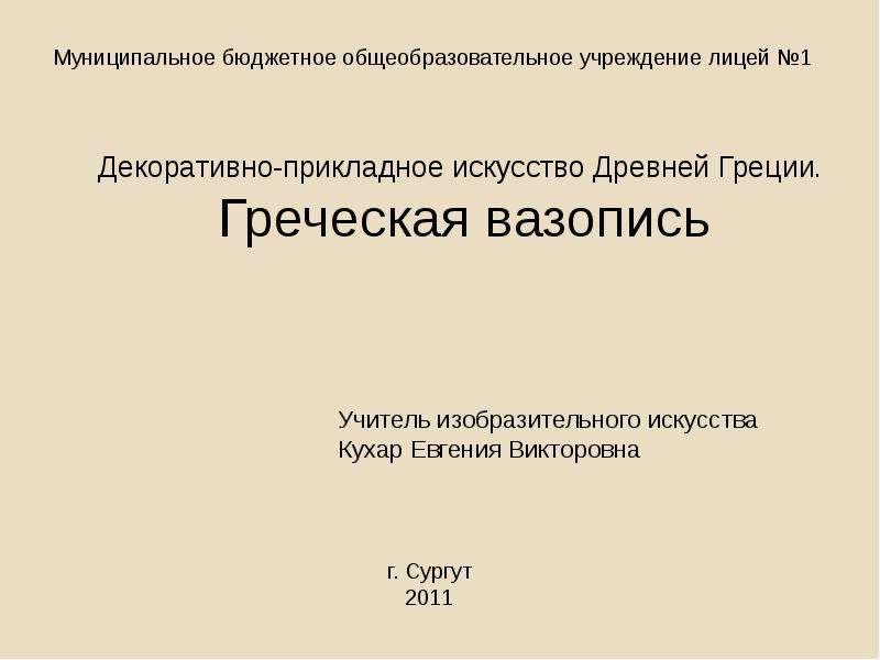 """""""Греческая вазопись"""" - презентации по МХК"""