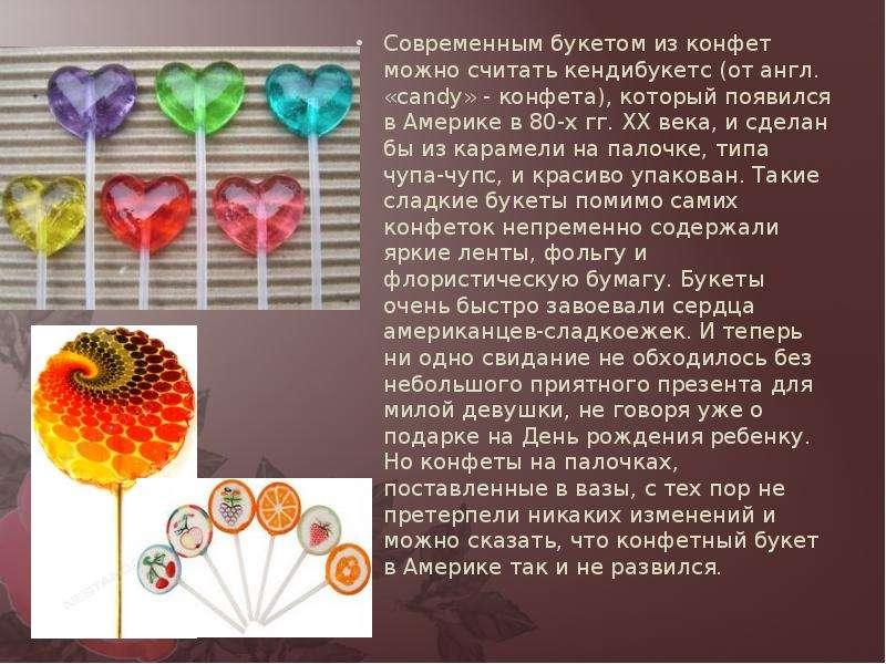 История создания букетов из конфет