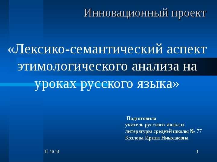 Инновационный проект «Лексико-семантический аспект этимологического анализа на уроках русского языка»