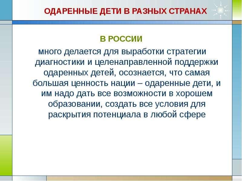 ОДАРЕННЫЕ ДЕТИ В РАЗНЫХ СТРАНАХ В РОССИИ много делается для выработки стратегии диагностики и целена