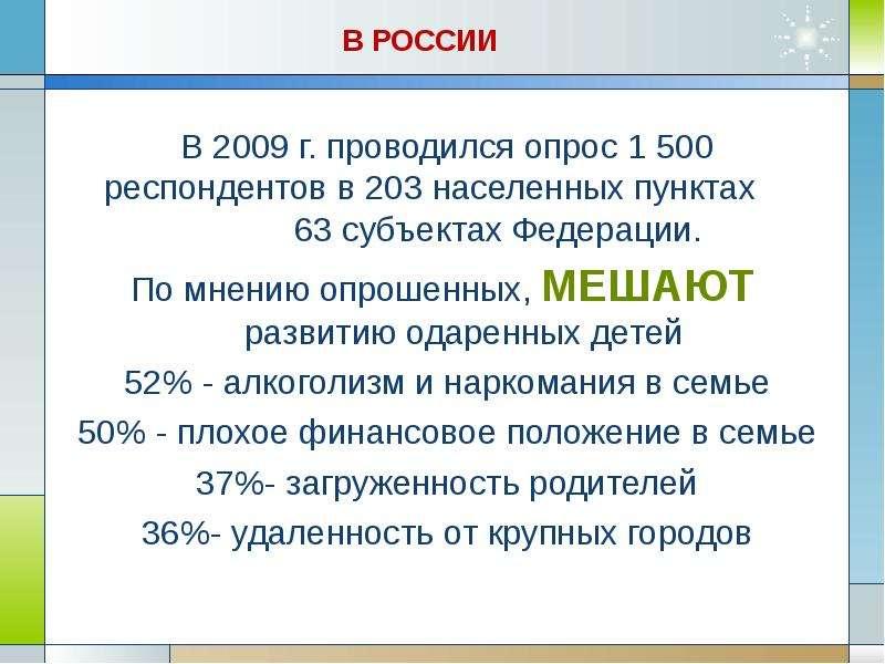 В РОССИИ В 2009 г. проводился опрос 1 500 респондентов в 203 населенных пунктах 63 субъектах Федерац