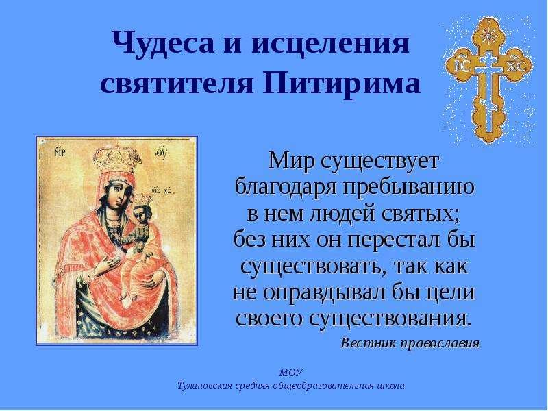 Чудеса и исцеления святителя Питирима Мир существует благодаря пребыванию в нем людей святых; без них он перестал бы существовать