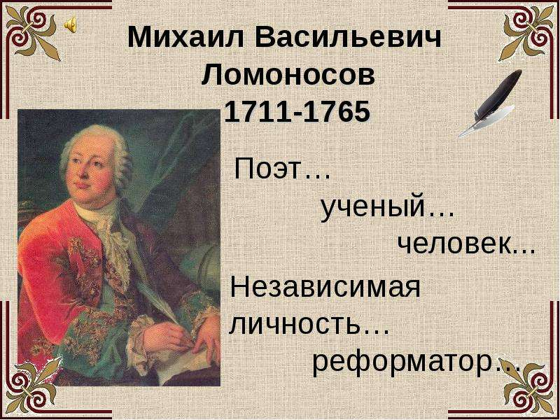 Михаил васильевич ломоносов скачать презентацию.