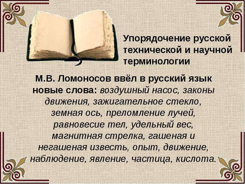 Русские лингвисты - мв ломоносов