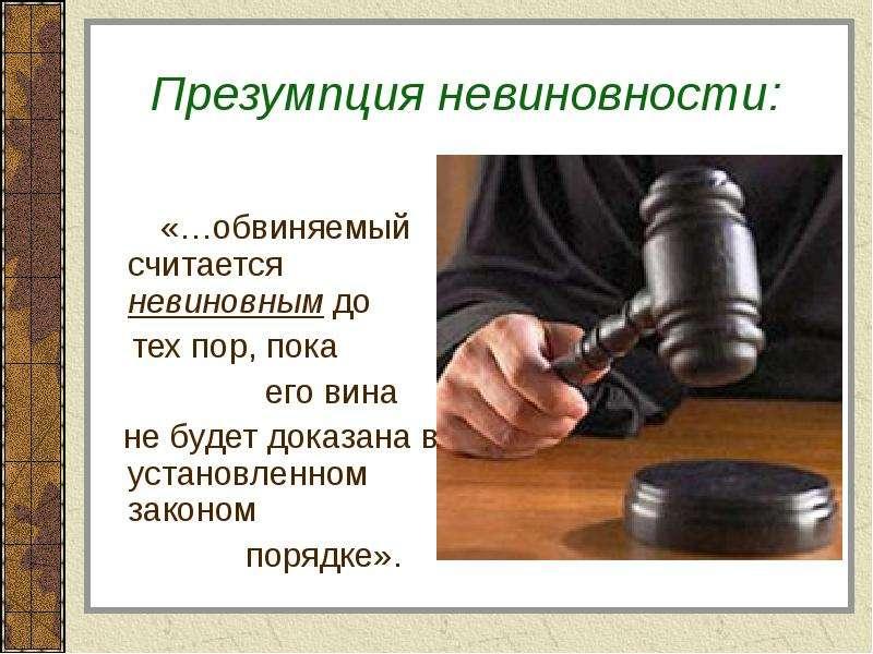доказательства невиновности в суде