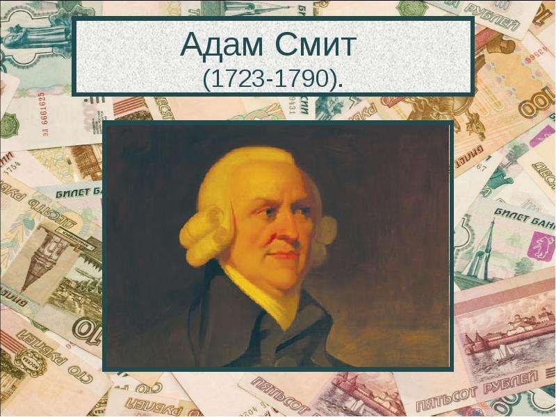 Адам смит биография экономиста и философа крупнейшего