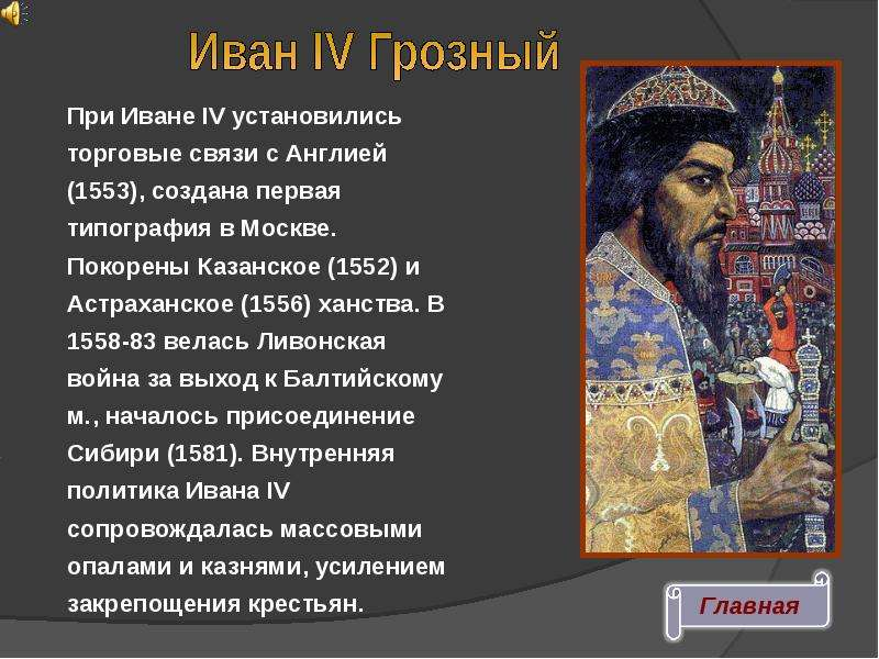 ivan iv essay If this problem persists please contact customer support.