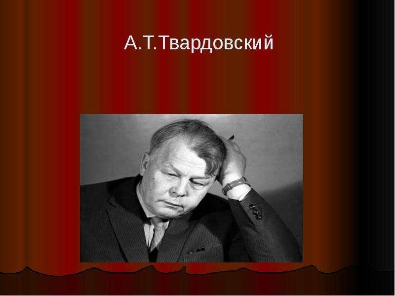 Презентация На тему А. Т. Твардоский