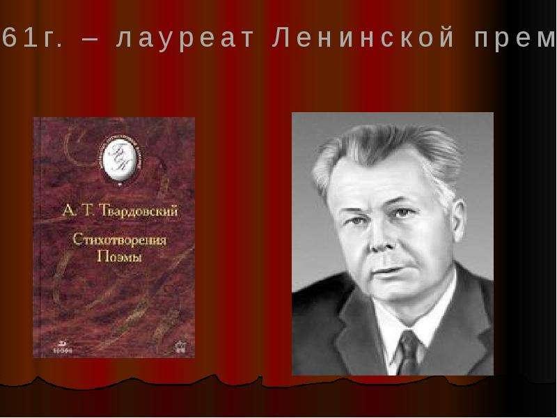 На тему А. Т. Твардоский, слайд 15