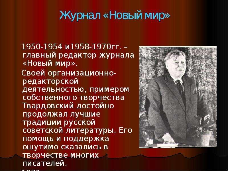 1950-1954 и1958-1970гг. –главный редактор журнала «Новый мир». Своей организационно-редакторской дея