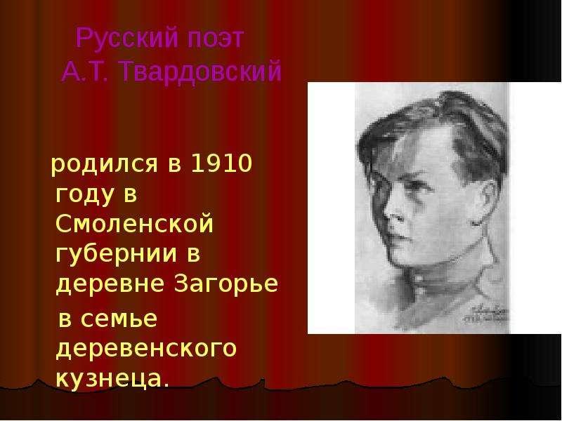 родился в 1910 году в Смоленской губернии в деревне Загорье в семье деревенского кузнеца.