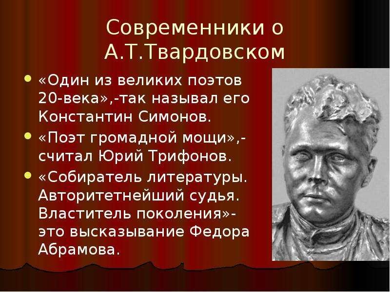Современники о А. Т. Твардовском «Один из великих поэтов 20-века»,-так называл его Константин Симоно