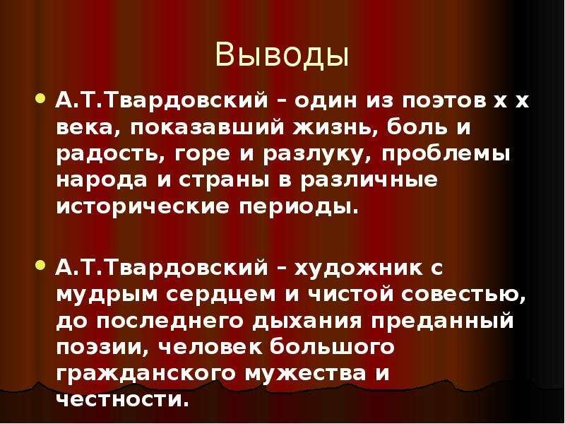Выводы А. Т. Твардовский – один из поэтов х х века, показавший жизнь, боль и радость, горе и разлуку