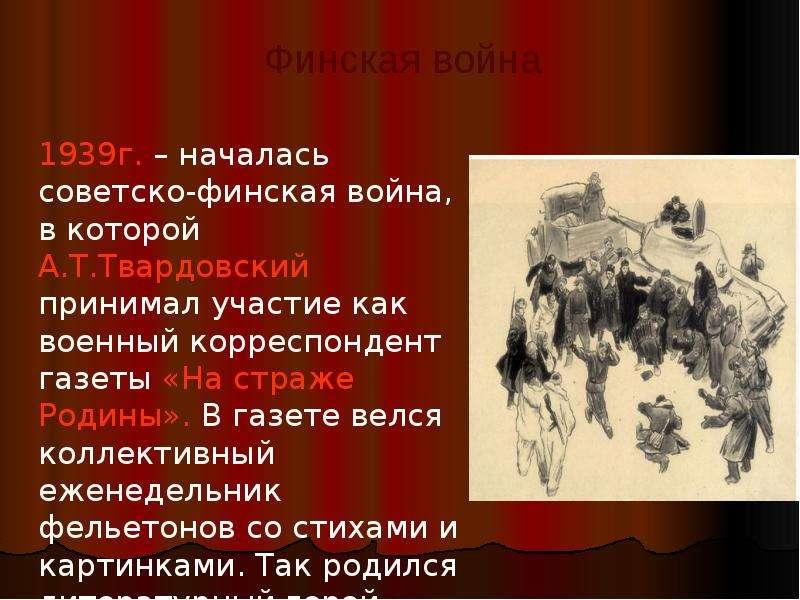 1939г. – началась советско-финская война, в которой А. Т. Твардовский принимал участие как военный к