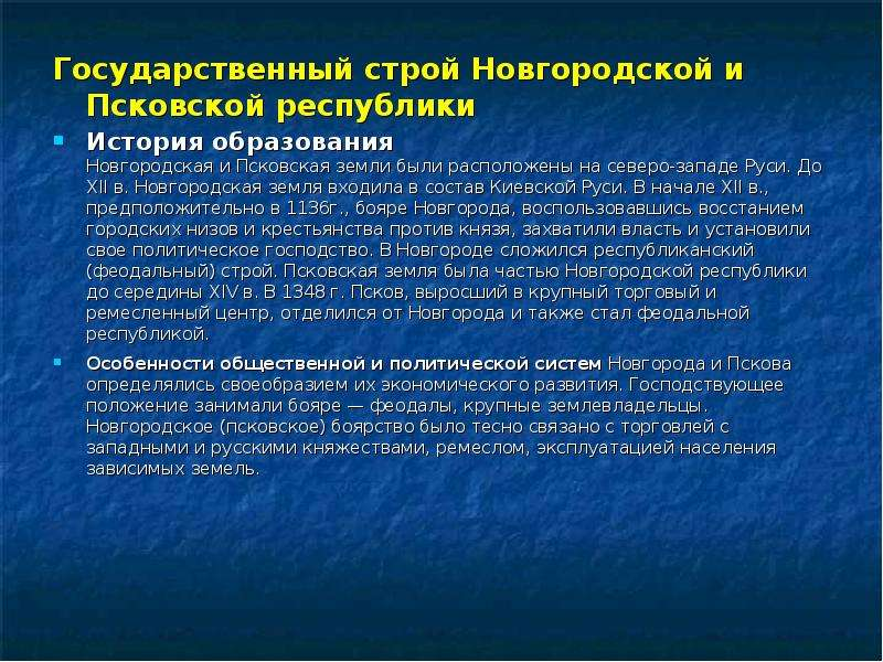 общественный строй псковской феодальной республики шпаргалка