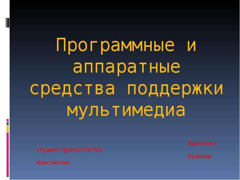 Презентация Программные и аппаратные средства поддержки мультимедиа Выполнил студент гру