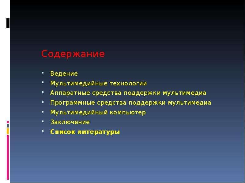Содержание Ведение Мультимедийные технологии Аппаратные средства поддержки мультимедиа Программные с
