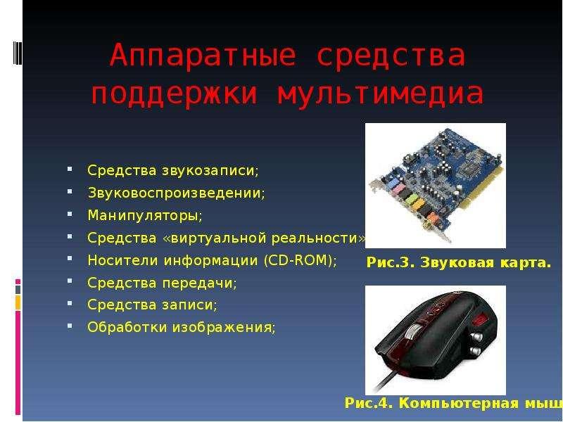Аппаратные средства поддержки мультимедиа Средства звукозаписи; Звуковоспроизведении; Манипуляторы;