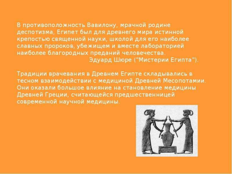 Презентация на тему врачевание в старой греции