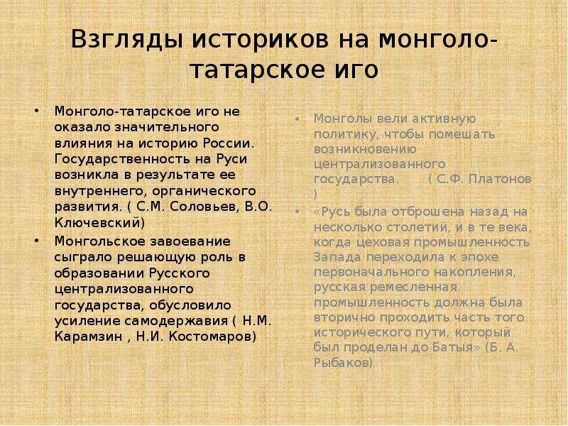 Взгляды историков на монголо-татарское иго Монголы вели активную политику, чтобы помешать возникнове