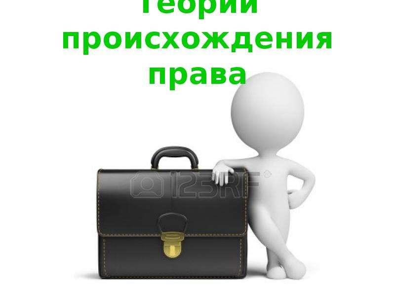 Особенности происхождения права курсовая найден Файл особенности происхождения права курсовая