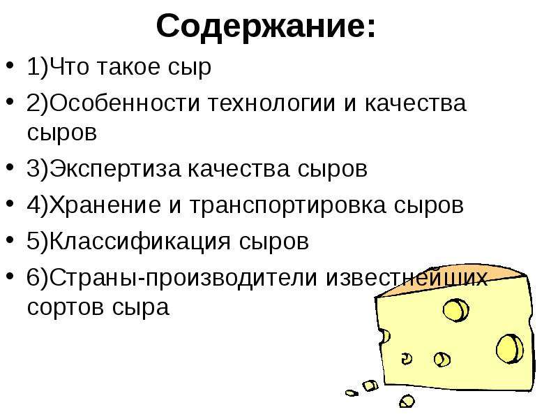 на тему «Экспертиза сыров»