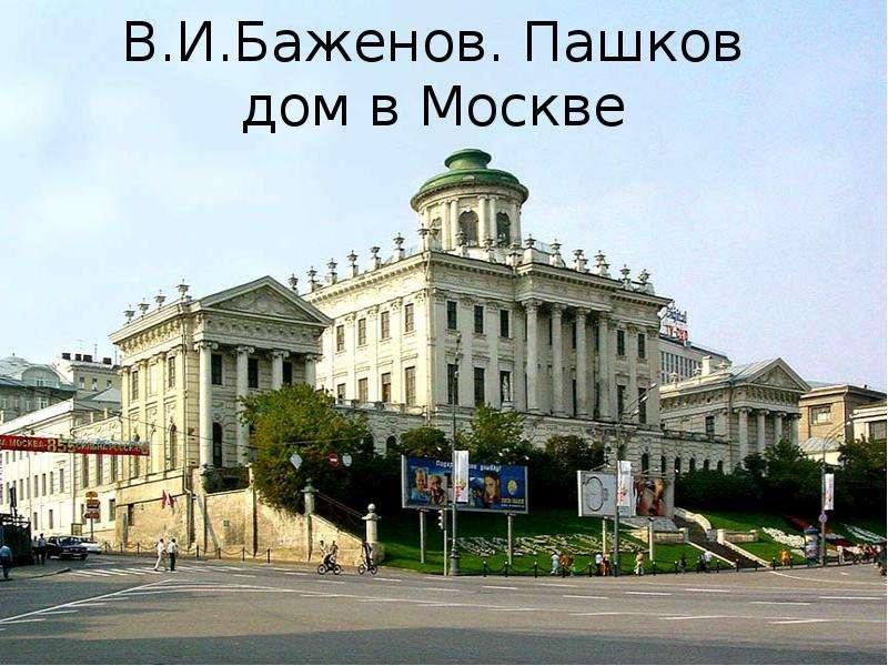 В. И. Баженов. Пашков дом в Москве