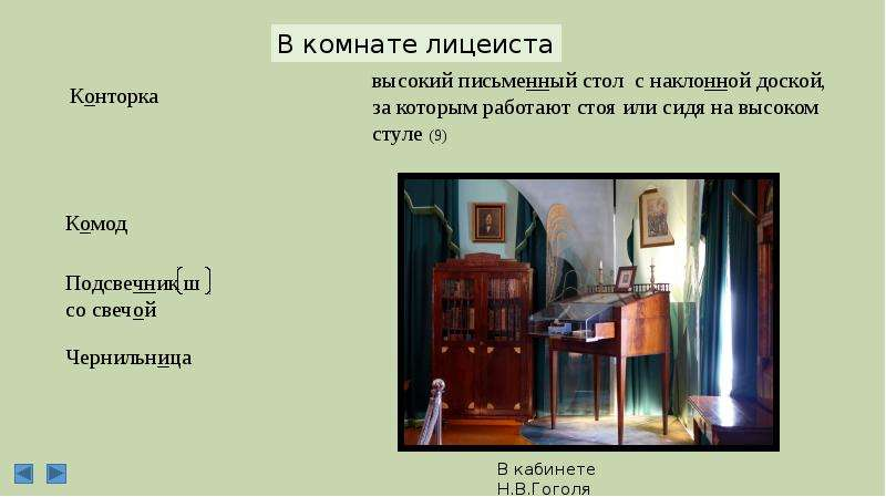 Описание интерьера Автор: Погожева Ирина Борисовна,, слайд 8