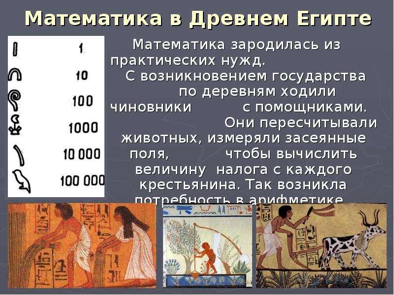 Реферат наука в древнем египте > найдено и доступно Реферат наука в древнем египте
