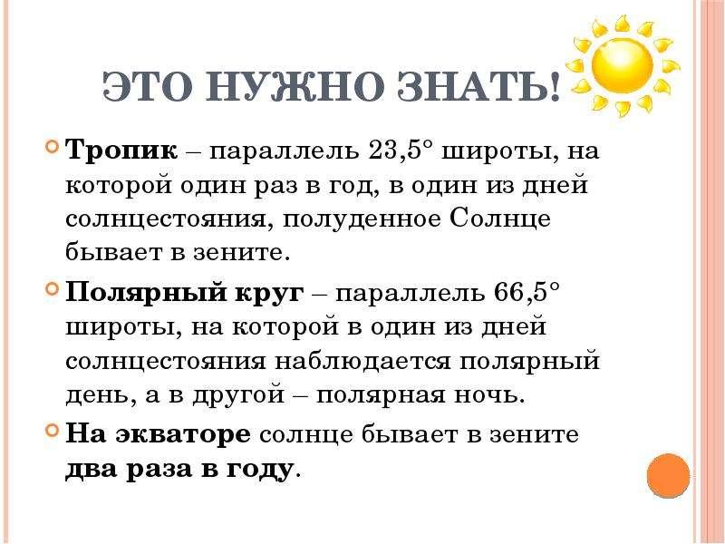 Это нужно знать! Тропик – параллель 23,5° широты, на которой один раз в год, в один из дней солнцест