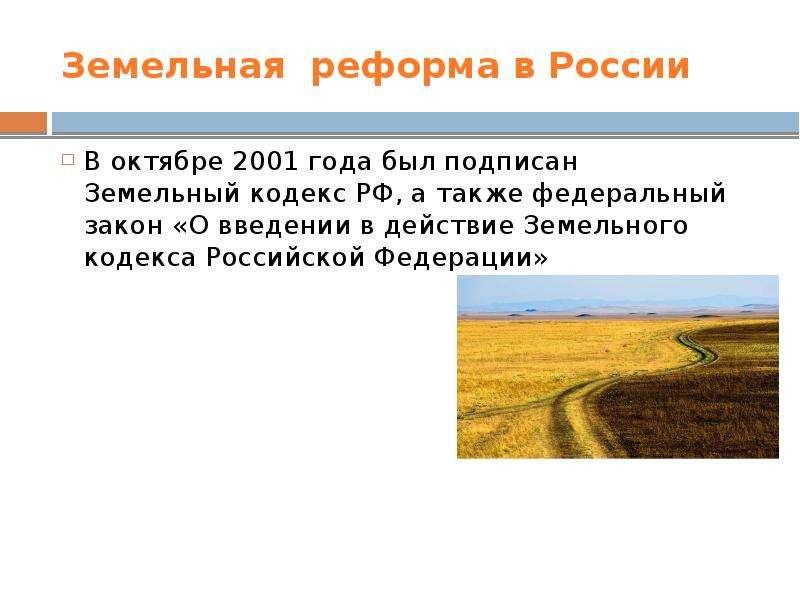 земельная реформа 2018 года в россии