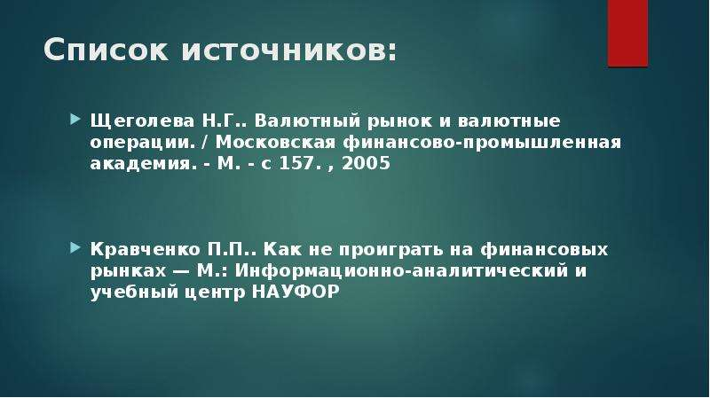 Список источников: Щеголева Н. Г. . Валютный рынок и валютные операции. / Московская финансово-промы
