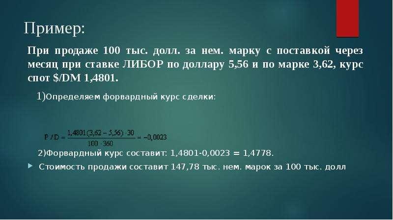 Пример: При продаже 100 тыс. долл. за нем. марку с поставкой через месяц при ставке ЛИБОР по доллару