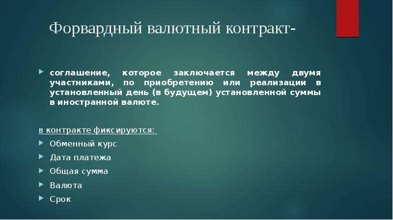 Форвардный валютный контракт- соглашение, которое заключается между двумя участниками, по приобретен