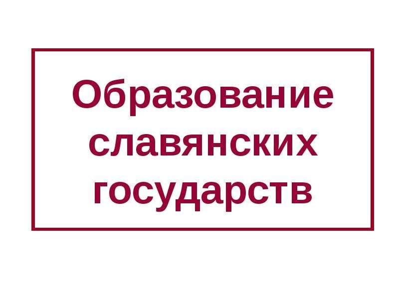Презентация Образование славянских государств