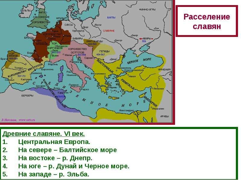 Расселение славян Древние славяне. VI век. Центральная Европа. На севере – Балтийское море На восток