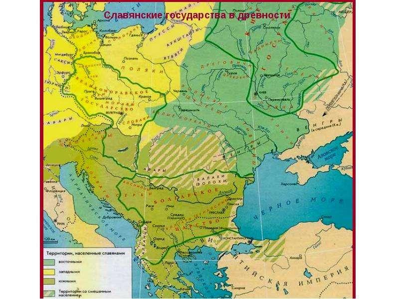 Образование славянских государств, слайд 5
