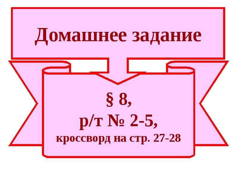 Образование славянских государств, слайд 7
