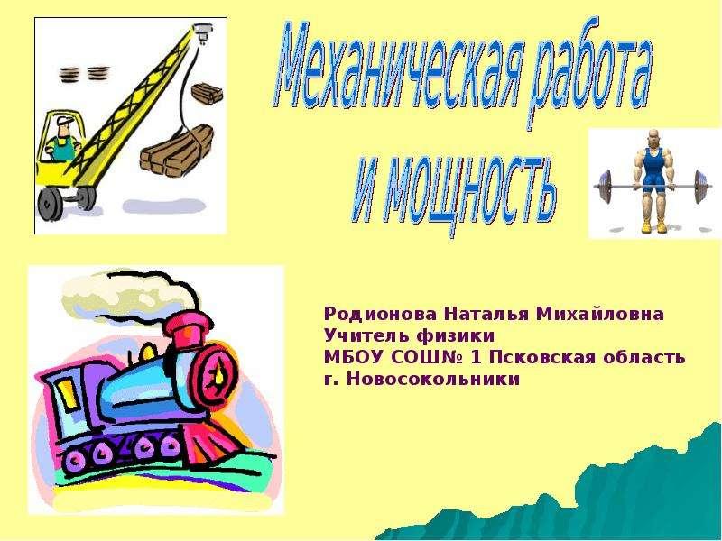 Презентация По физике Механическая мощность и работа