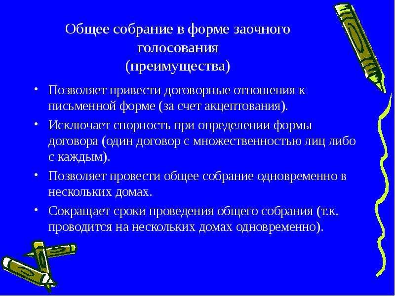 Общее собрание в форме заочного голосования (преимущества) Позволяет привести договорные отношения к