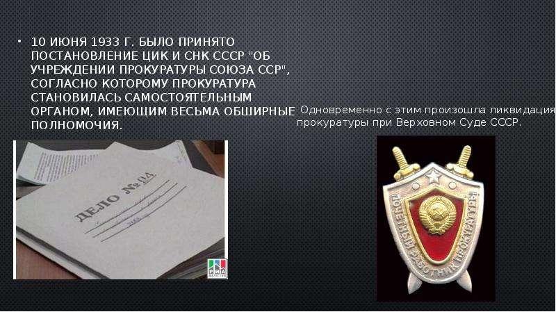 Взгляд картинках, открытки с днем прокуратуры ссср