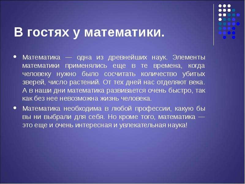 В гостях у математики. Математика — одна из древнейших наук. Элементы математики применялись еще в т