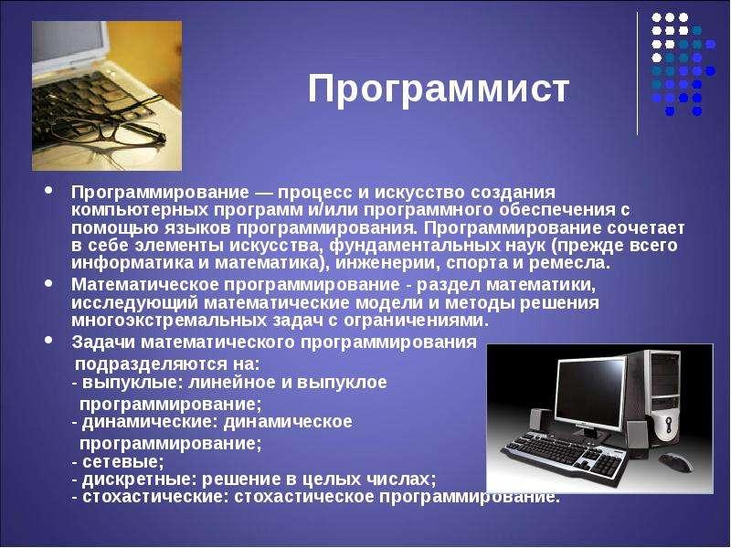Программист Программирование — процесс и искусство создания компьютерных программ и/или программного