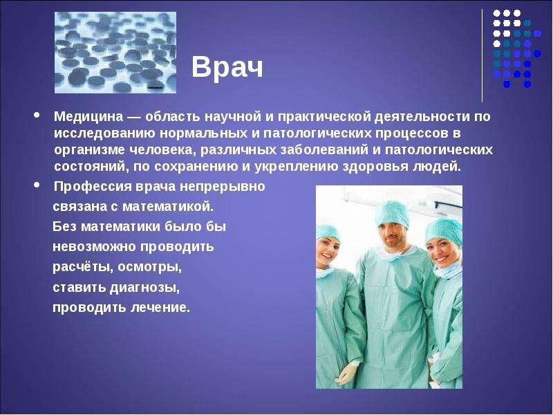 Врач Медицина — область научной и практической деятельности по исследованию нормальных и патологичес