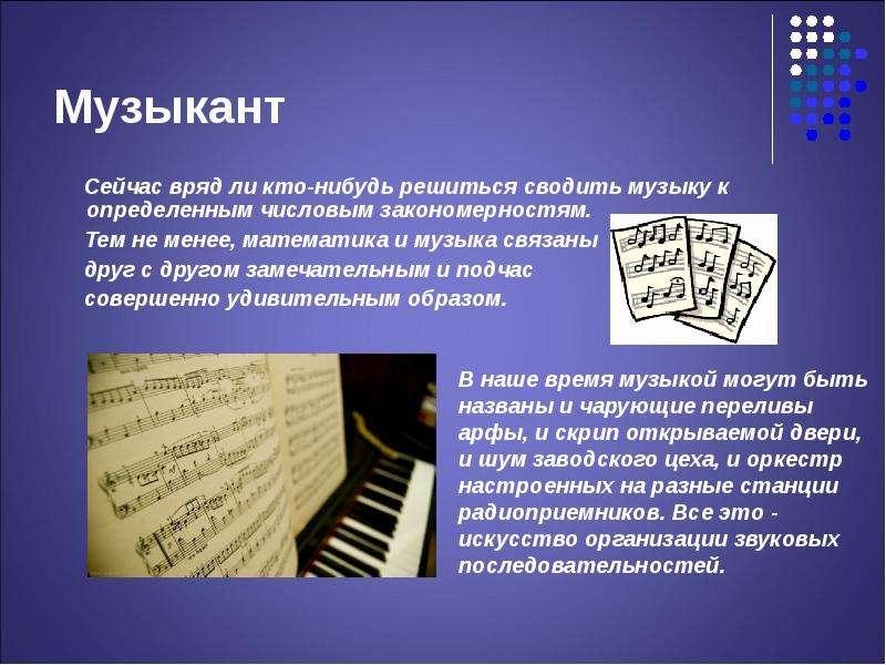 Музыкант Сейчас вряд ли кто-нибудь решиться сводить музыку к определенным числовым закономерностям.