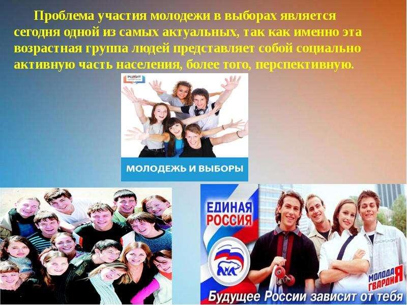 поздравления на выборах от молодежи возрасте одиннадцати лет