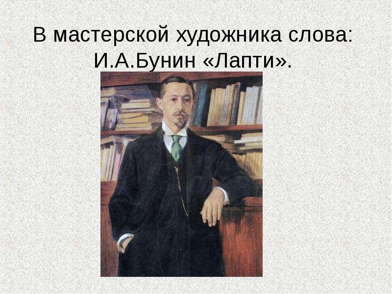Презентация В мастерской художника слова: И. А. Бунин «Лапти».